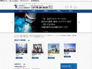 高橋製作所様webサイト