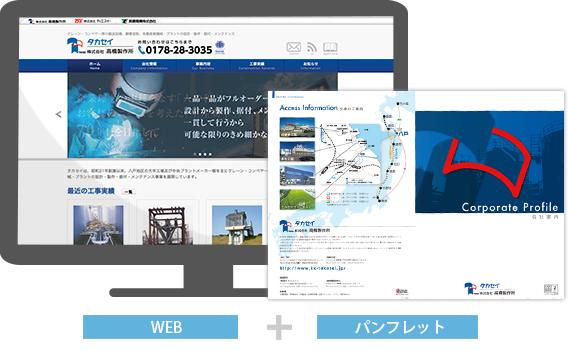 WEB + パンフレット
