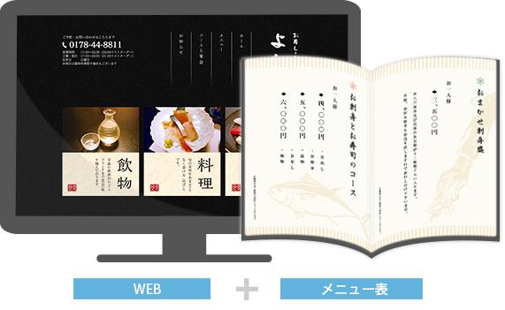 WEB + メニュー表