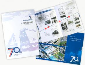 高橋製作所様 70周年記念誌 1