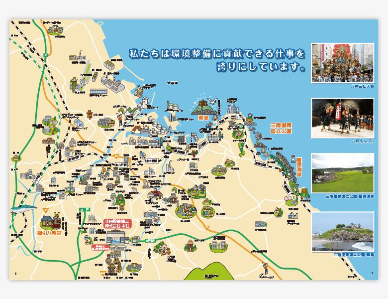 山田設備機工株式会社様 パンフレット サンプル2